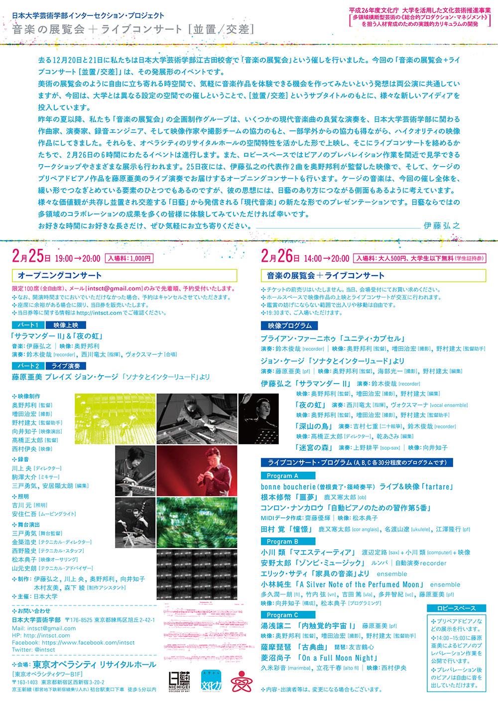 0225-26_flyer2