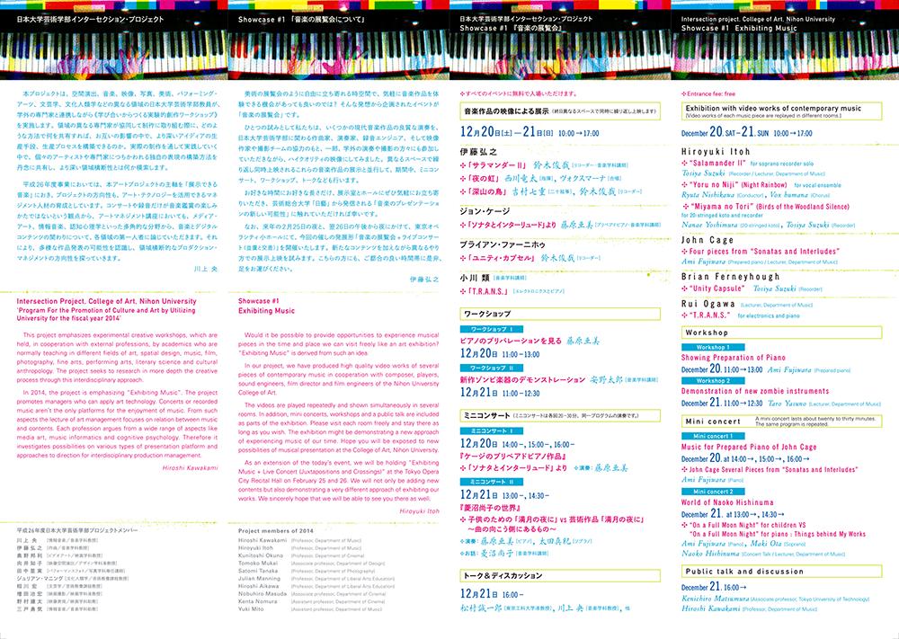 Exhi-M_leaflet_02
