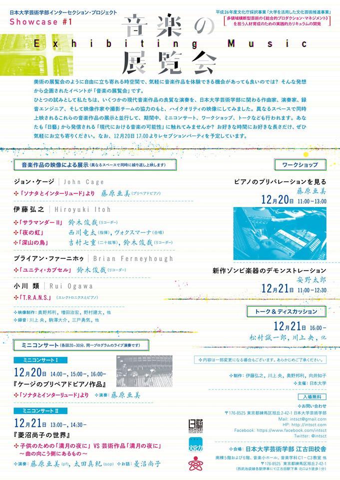 Showcase1-poster2