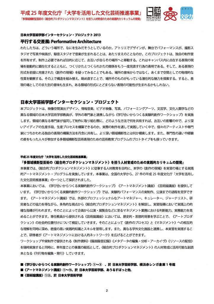 press_release2