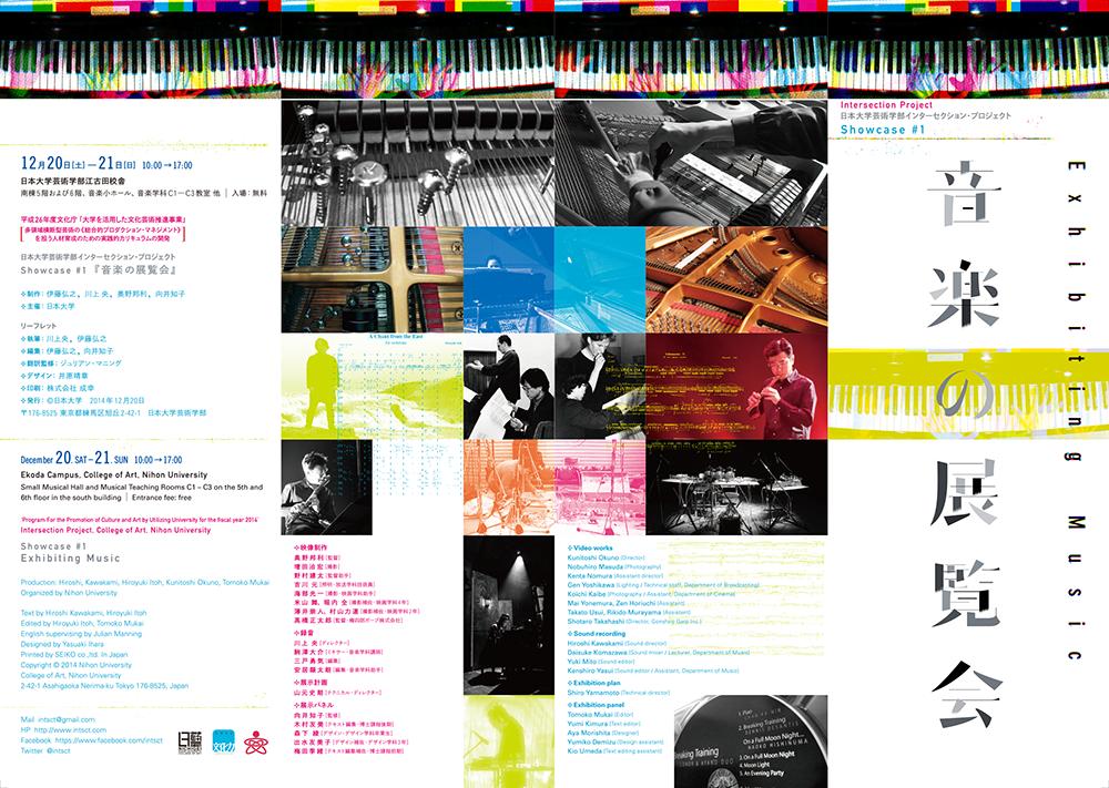 Exhi-M_leaflet_01